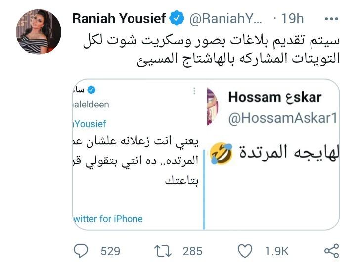 رانيا يوسف والهاشتاج المسيء ليها
